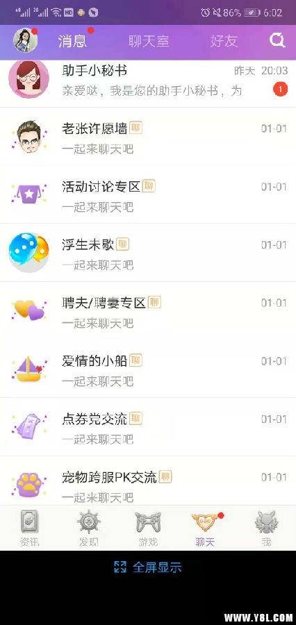QQ炫舞小灵通为什么会被禁言 禁言之后如何解决