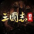 三国志之霸业2.2.1