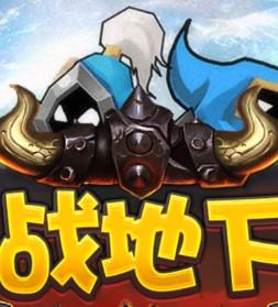 决战地下城(冒险战斗)1.0最新版