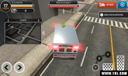 城市救援先锋(汽车模拟)