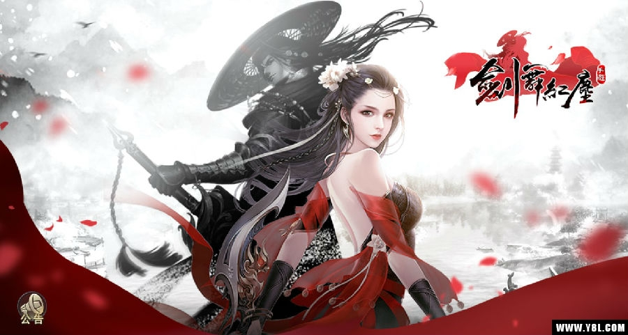 剑舞红尘(古风武侠)