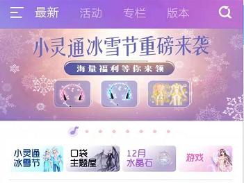 QQ炫舞2018冰雪节奖励有哪些  冰雪节烛光圣诞活动介绍