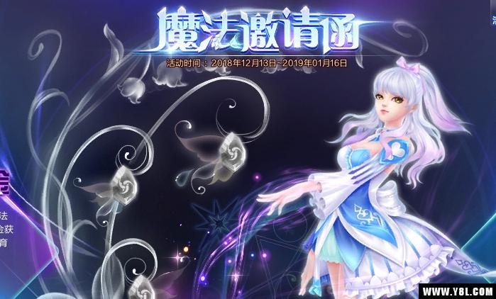 2018QQ炫舞魔法邀请函有什么活动 炫舞长期活动福利介绍