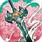 三界轮回(仙侠)3.01安卓版