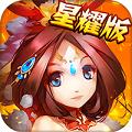 武神赵子龙星耀版1.0