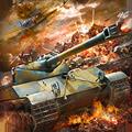 坦克之争(战争)1.2.7官方版