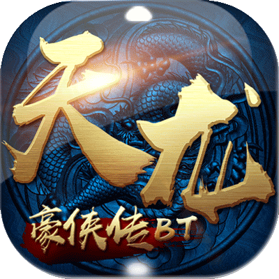 天龙豪侠传h5畅玩版(武侠)1.0