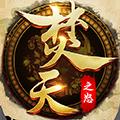 焚天(仙侠)1.39.0官方版