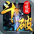 全民斗破BT版(战斗)0.0.1