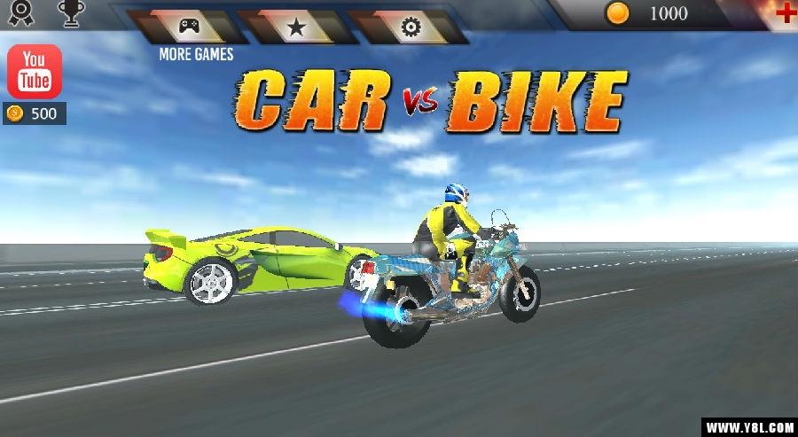 汽车与自行车赛车