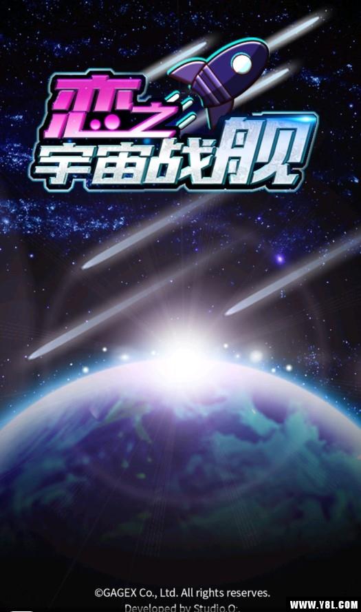 恋之宇宙战舰(科幻战争)