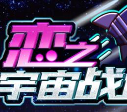恋之宇宙战舰(科幻战争)1.00
