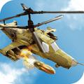 真实直升机大战模拟(对战)1.0.0官方版