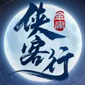 侠客行(武侠)0.26.0官方版