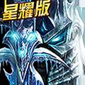 黑暗与荣耀满V版(魔幻)2.2.0