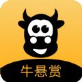 牛悬赏赚钱安卓版v3.0.00