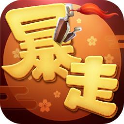暴走英雄安卓版v1.9