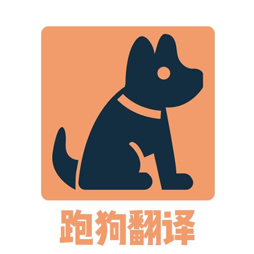 跑狗翻译安卓版v1.1.6