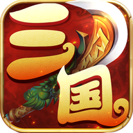 梦幻三国录安卓版v3.1.3