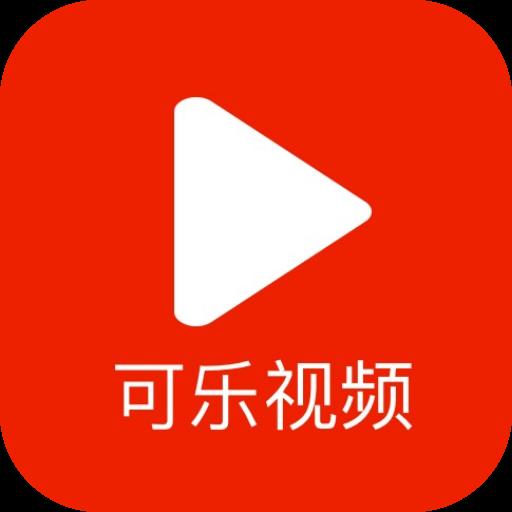 赚钱可乐小视频安卓版v1.0.1.8