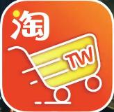 淘宝台湾版v8.11.0