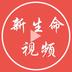 新生命视频安卓版v1.0