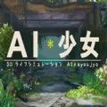AI少女养成安卓版v1.5.1