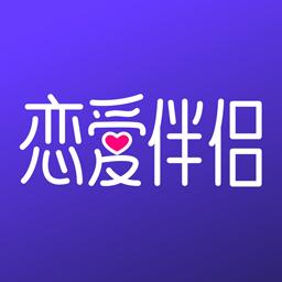 恋爱伴侣安卓版v1.0.0
