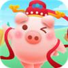 多多养猪赚钱v3.1.00安卓版