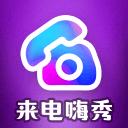 来电嗨秀安卓版v1.3.8手机版