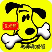人狗交流器狗语翻译软件v1.0