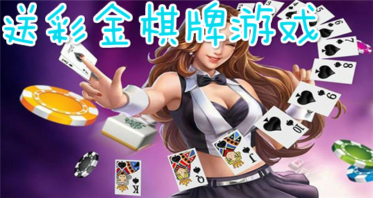 送彩金棋牌游戏