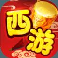 生肖西游安卓版v1.0.0