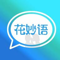 花妙语安卓版v2.60.614