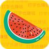 西瓜输入法(表情包)v1.0.0手机版