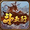 斗五行游戏v.1.0官网版