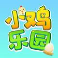 小鸡乐园(手机养鸡赚钱)v1.0.0安卓版