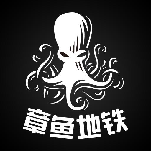 章鱼地铁官方版v1.0