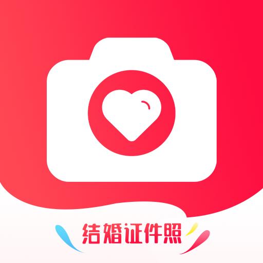 结婚证件照安卓版v1.0.0
