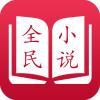 全民小说3.3.5去广告版(红色的)极速版