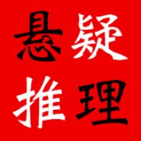 悬疑推理小说合集APPv2.4.0