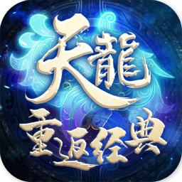 天龙重返经典官网版v1.0.0