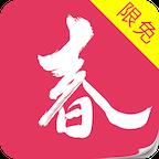 暮春小说免费阅读软件v1.0.1破解版