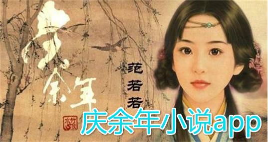 庆余年小说app