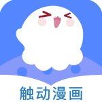 触动漫画免费版v1.0.201910