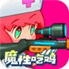 堡垒乱斗:魔性吃鸡破解版v1.1无限子弹版