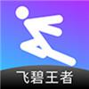 飞碧王者(打卡赚钱)v1.0.5省流版
