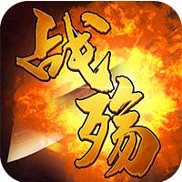 战殇高爆版v1.0.0福利版
