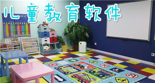 儿童教育软件