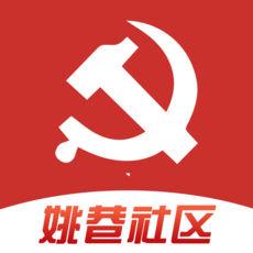 姚巷社区官网版v1.0.2安卓版